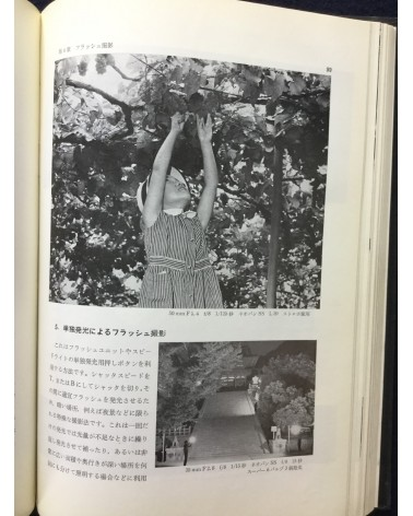 Tokyo Photographic College - Photo Hand Book, Photographic Techniques and Darkroom Techniques - 1972