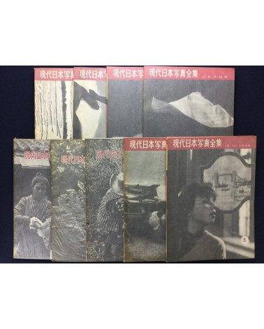 An Overview of Modern Japanese Photography (Gendai Nihon Shashin Zenshu). Volumes 1-9 - 1958/1959
