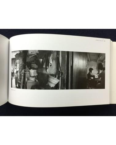 Shuhei Kaihara - The Streets of the Past - 2007