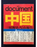Tadao Mitome - Document China - 1972