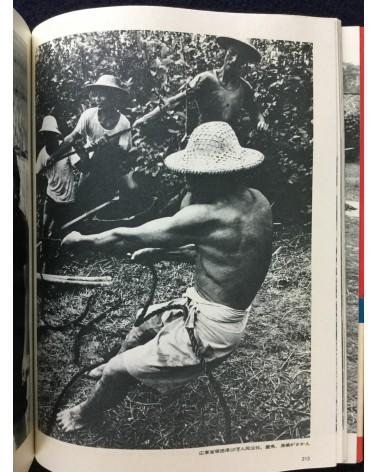 Tadao Mitome - Document China - 1972