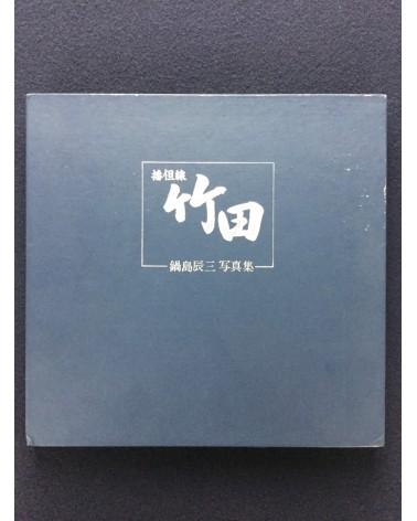 Tatsuzo Nabeshima - Bantansen Takeda - 1987