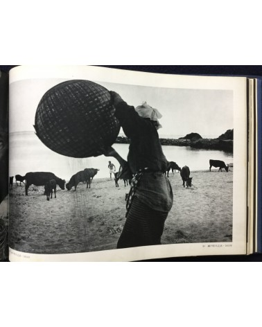 Yoshi Nitta - Between the sea and the sun, People of Sadamisaki Peninsula - 1980