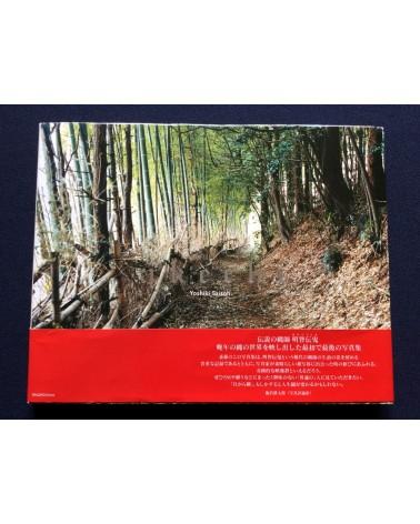 Yoshiki Saito - Akechi - 2007