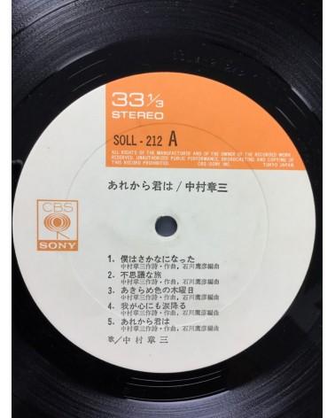 Shozo Nakamura - Are kara kimi wa - 1976