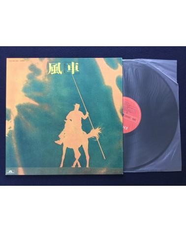 Kazaguruma - Kazaguruma - 1973