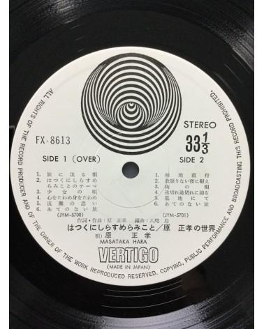 Masataka Hara - Hatsukunishira Sumeramikoto - 1974