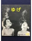 Tetsuro Onuma & Hiro Ogawata - Yuge - 1979