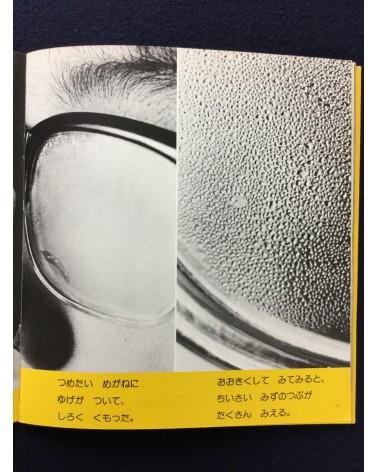 Kaga no Tomo - Yuge - 1979