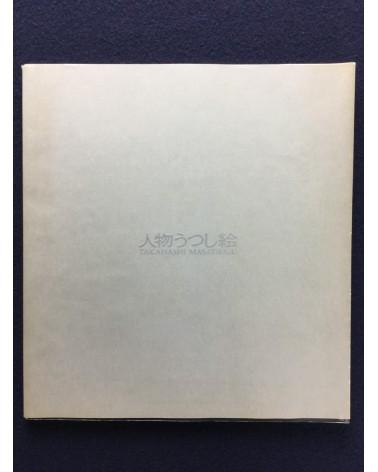 Masatsugu Takahashi - Jinbutsu utsushie - 1990