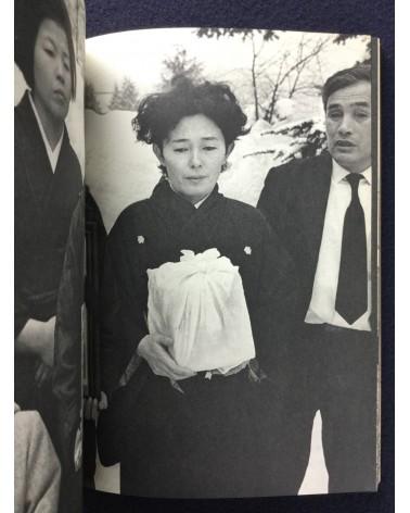 Seiichi Motohashi - The Coal Mine - 1968