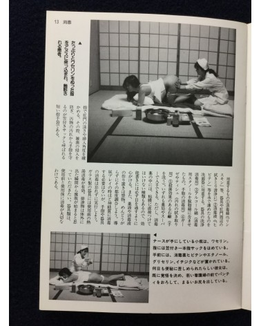 How to Komon with Kancho - 1980
