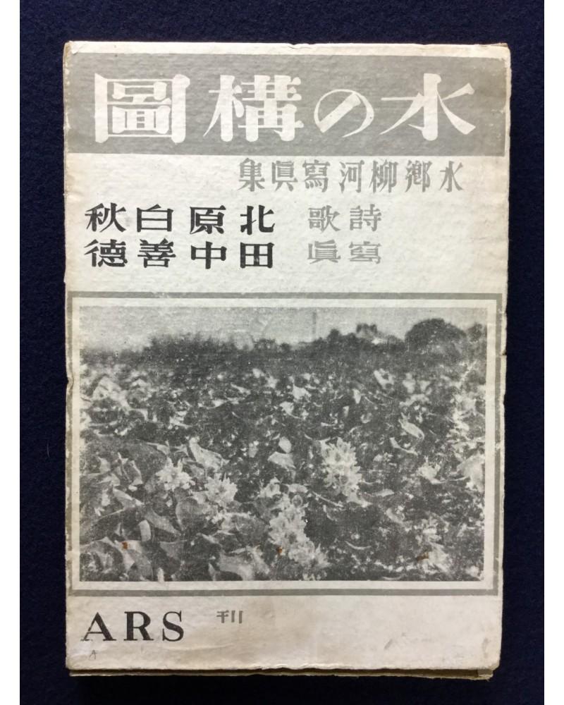 Zentoku Tanaka - The composition of water - 1943
