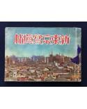Shin Tokyo Shashin jo - 1930
