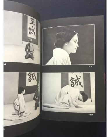 Yukio Mishima - Yukoku - 1966