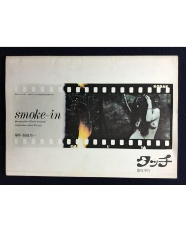 Koichi Inakoshi - Smoke In - 1972