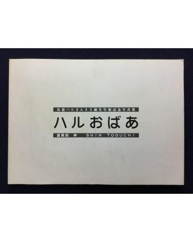 Shin Toguchi - Haru oba a - 1995