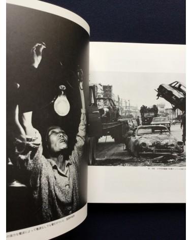 Koshichi Taira - Okinawa Kankara Sanshin 1961-1981 - 1982