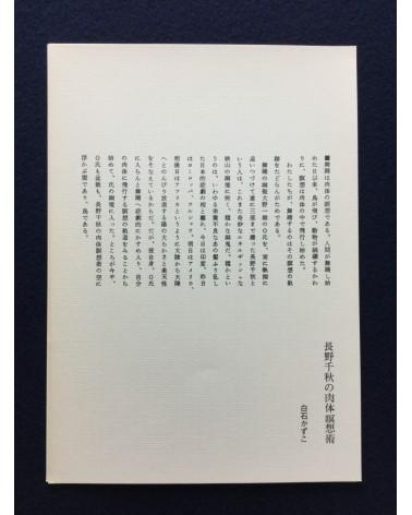 Kazuo Ohno - Mr.0's Book of the Dead - 1972
