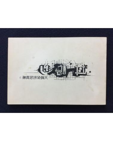 Osaki Hori - Miminari - 1976