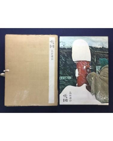 Kinsuke Shimada - Yukiguni - 1962