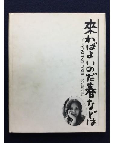 Yoshino Oishi - Come if you must, Spring - 1973
