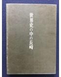 Masamichi Harada - Yokaishi no naka no Nagasaki - 1971