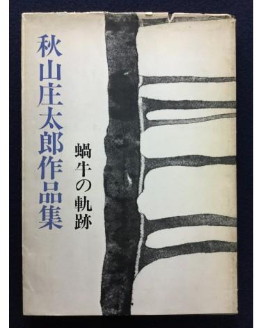 Shotaro Akiyama - Katatsumuri no kiseki 1949-1974 - 1974