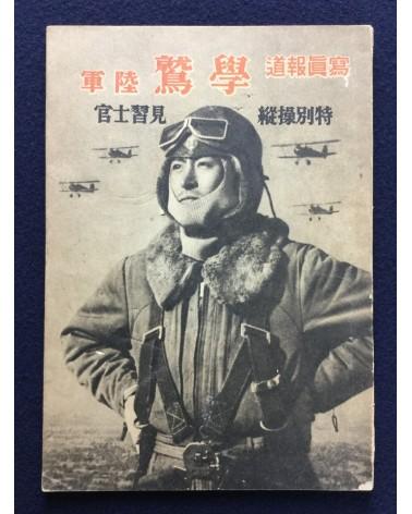 Chie Yamamoto - Gakuwashi - 1944