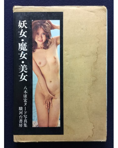 Yasuhiro Yagi - Yojo, Majo, Bijo - 1970