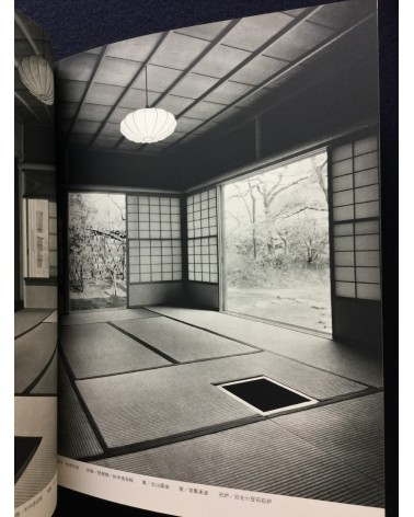 Japanese Architecture - House - 1970