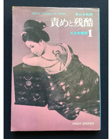 Adult Cinema of Japan - Volume 1 - 1972