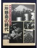 Shinzo Hanabusa - Isshokenmei no jidai - 1990