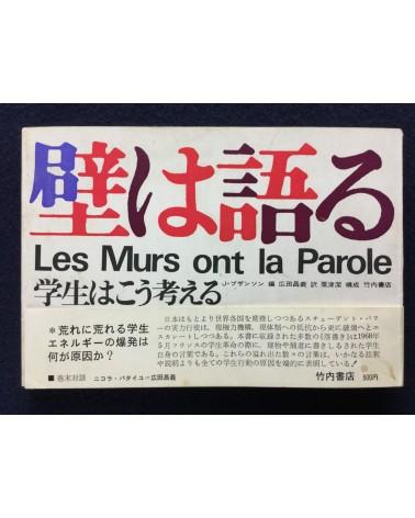Julien Besancon - Les Murs ont la Parole - 1969