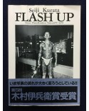 Seiji Kurata - Flash Up - 1980