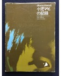 Tadao Mitome - Document Infantile Paralysis - 1961