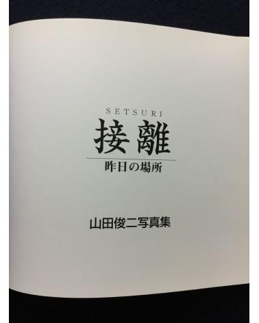 Shunji Yamada - Setsuri - 2001