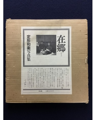 Kazue Sadakata - Ze Go - 1981