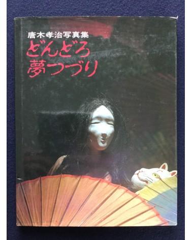 Koji Karaki - Don doro yume tsuzuri - 1991