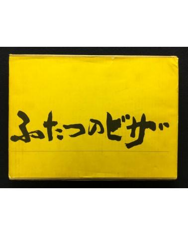 Satoshi Arai - Two visas - 1979