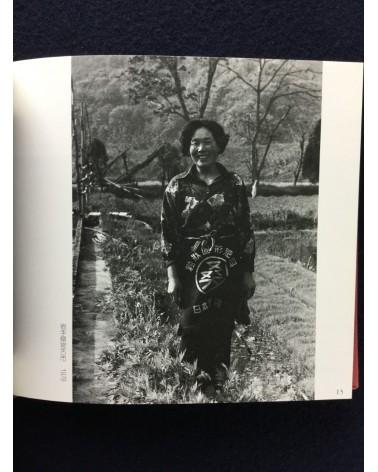 Toshihiko Sudo - Mura '78-'84 Tohoku - 1985