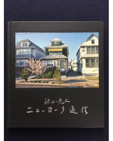 Ryoji Akiyama - New York Reports - 1980