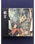 Ichiro Morita - Irezumi, Japanese Tattooing - 1966