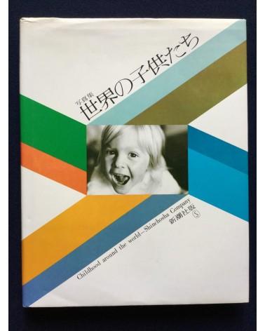 Shinchosha Company - Childhood around the world - 1979