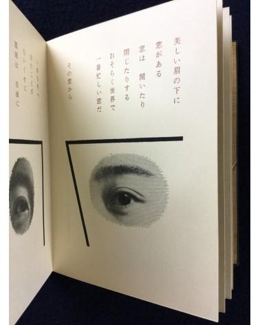 Takeo Takei - Sphere - 1959