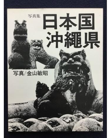 Toshiaki Kanayama - Okinawa Prefecture - 1975