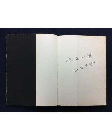 Kazuo Kenmochi - Best phot poem - 1971