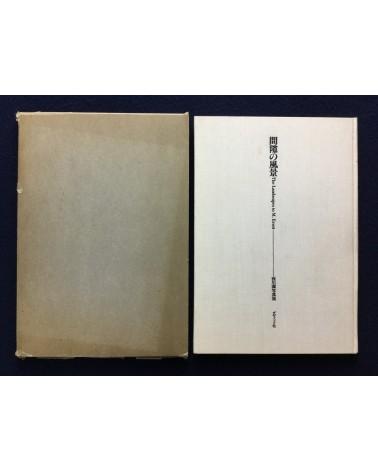 Kiyoshi Nishikawa - The Landscapes to M. Ernst - 1978