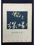 Katsuji Fukuda - Nude et Fleur - 1947