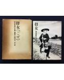 Shoko Hashimoto - Goze - 1974